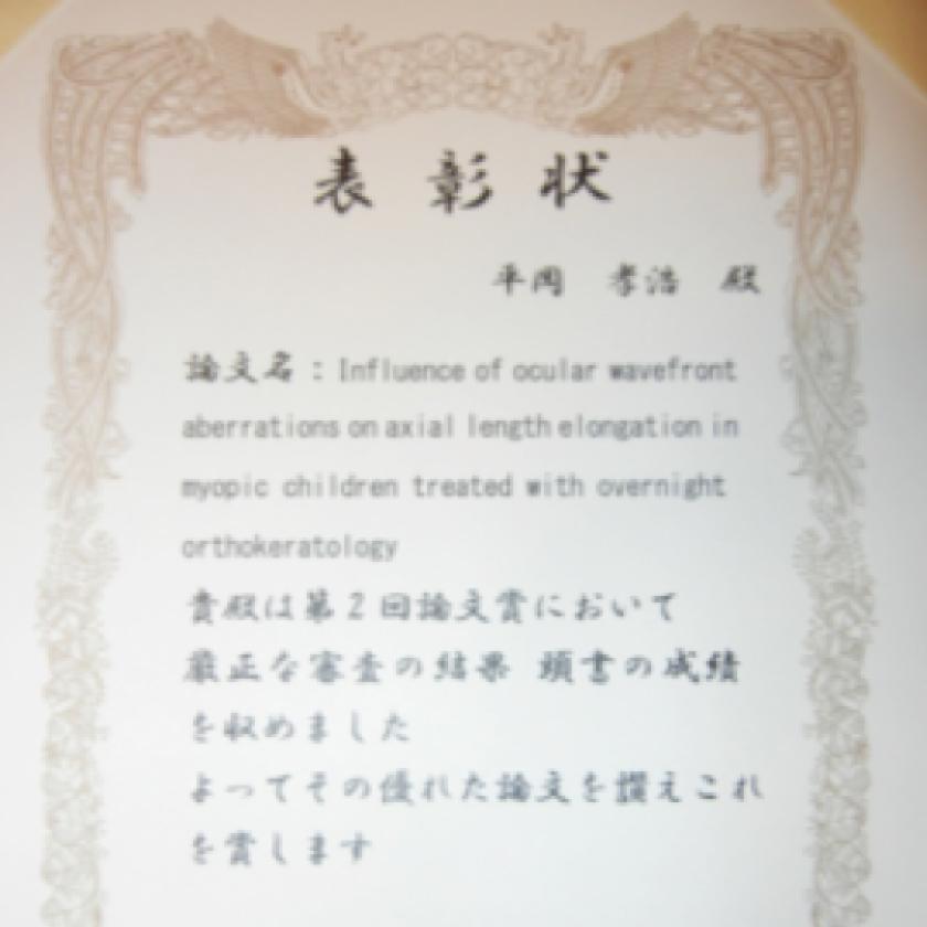 第2回 日本眼光学学会学術論文賞 平岡孝浩