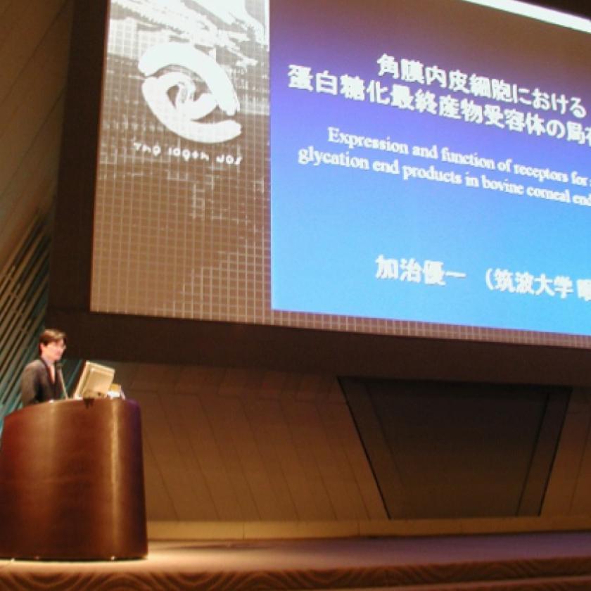 2005年 日本眼科学会学術奨励賞 加治優一