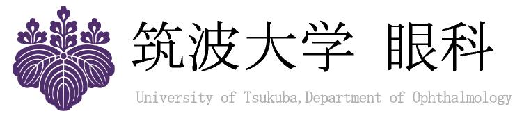 筑波大学眼科